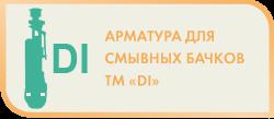 "Арматура для смывных бачков ТМ ""DI"""